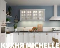 Модулна кухня MICHELLE