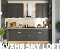 Модулна кухня SKY LOFT