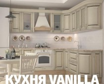 Модулна кухня VANILLA