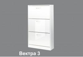 Шкаф за обувки ВЕКТРА 3 - Бял ГЛАНЦ