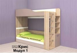 Двуетажно легло КРИС - модул 1