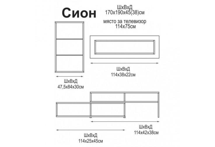 Секция СИОН черно / бяло