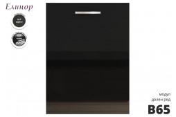 Врата за вградена съдомиялна Елинор В65 59,6 см