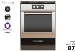 Долен кухненски шкаф за вградена фурна Елинор В7 60 см
