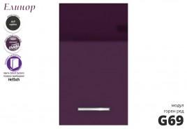 Горен кухненски шкаф с една врата Елинор G69 МДФ 45 см