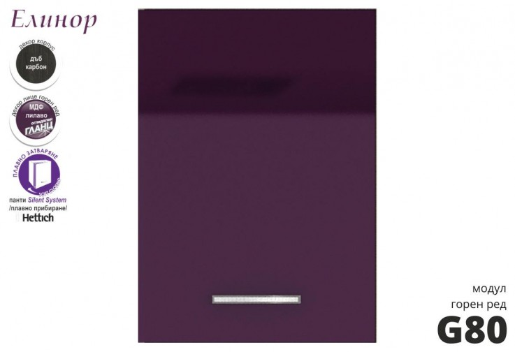 Горен кухненски шкаф с една врата Елинор G80 МДФ 55 см