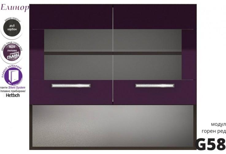 Горен кухненски шкаф с две витрини и ниша Елинор G58 МДФ 80 см