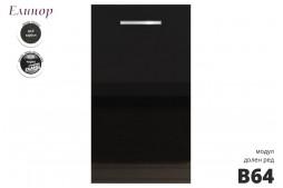 Врата за вградена съдомиялна Елинор В64 44,6 см