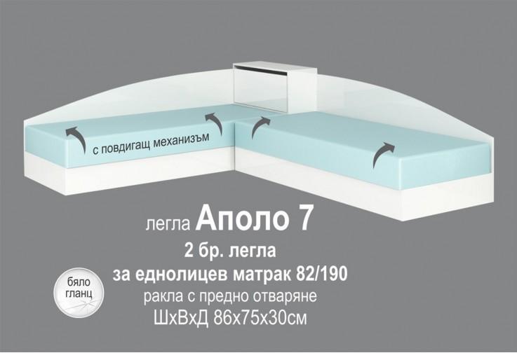 Ъглови легла АПОЛО 7 - Бял ГЛАНЦ
