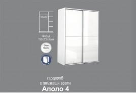 Гардероб АПОЛО 4 - Бял ГЛАНЦ - плъзгащи врати