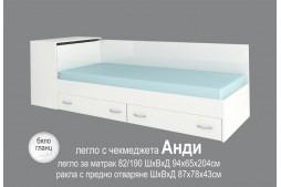 Легло АНДИ - Бял ГЛАНЦ