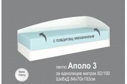 Легло АПОЛО 3 - Бял ГЛАНЦ