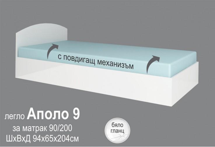 Легло АПОЛО 9 - Бял ГЛАНЦ