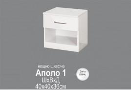 Нощно шкафче АПОЛО 1