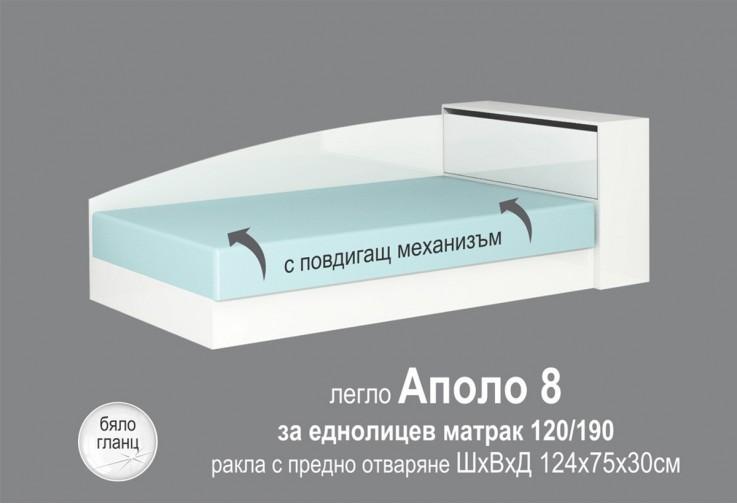 Приста АПОЛО 8 - Бял ГЛАНЦ
