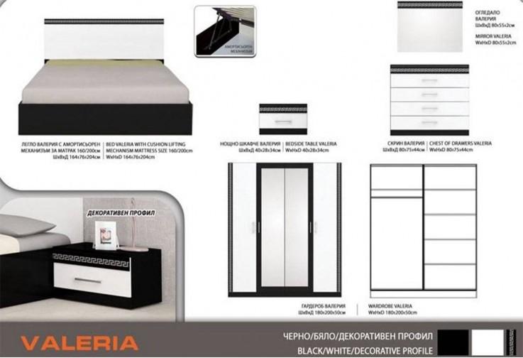 Спален комплект ВАЛЕРИЯ черно и бяло