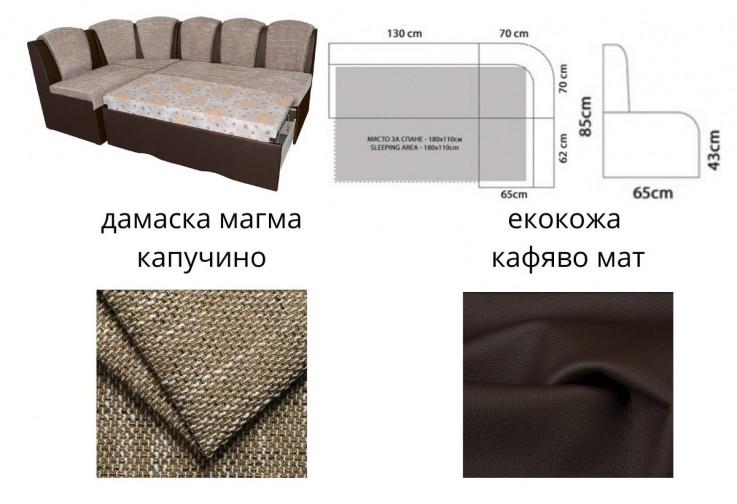 Кухненски ъгъл ВИКИ с функция сън