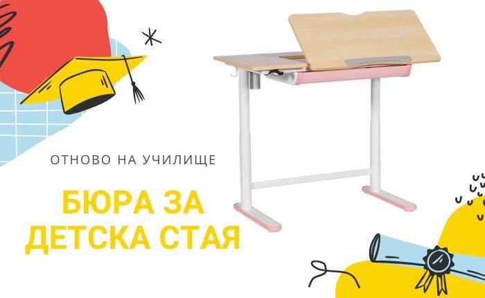 Детски бюра евтини мебели за детска стая