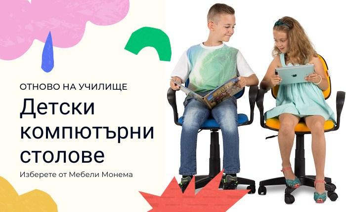 Детски компютърни столове за момче и момиче