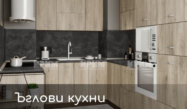 Готови ъглови кухни на ниска цена