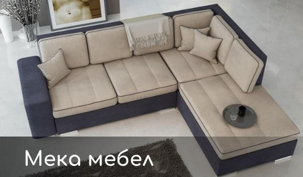 Дивани, фотьойли, канапета - мека мебел изгодно