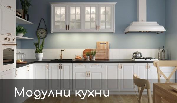 Модулни кухни голям избор