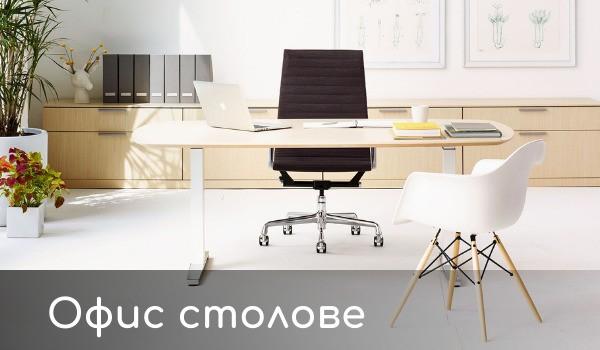 Президентски, работни и посетителски столове за офис и кабинет