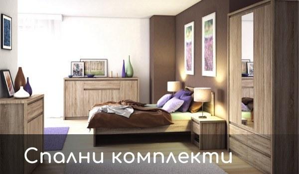 Спални комплекти на ниска цена